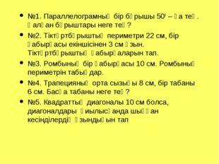 №1. Параллелограмның бір бұрышы 500 – қа тең. Қалған бұрыштары неге тең? №2.