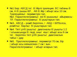 №1 Бер: АВСД тең бүйірлі трапеция. ВС табаны 8 см, А бқрышы 600 , АВ бүйір қа
