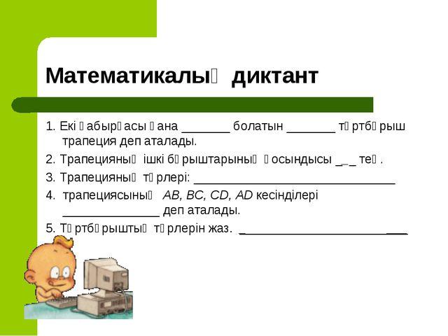 Математикалық диктант 1. Екі қабырғасы ғана _______ болатын _______ төртбұрыш...