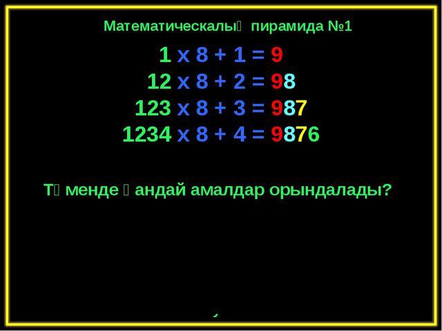 1 x 8 + 1 = 9 12 x 8 + 2 = 98 123 x 8 + 3 = 987 1234 x 8 + 4 = 9876 12345 x 8...