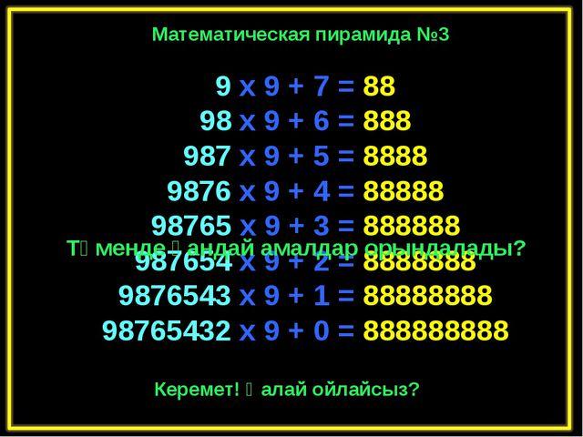 9 x 9 + 7 = 88 98 x 9 + 6 = 888 987 x 9 + 5 = 8888 9876 x 9 + 4 = 88888 98765...