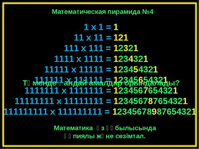 1 x 1 = 1 11 x 11 = 121 111 x 111 = 12321 1111 x 1111 = 1234321 11111 x 11111...