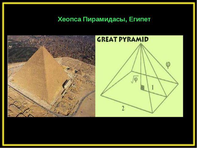 Хеопса Пирамидасы, Египет