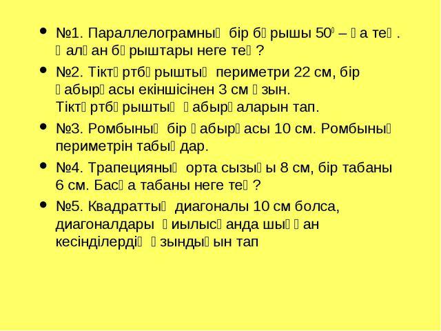 №1. Параллелограмның бір бұрышы 500 – қа тең. Қалған бұрыштары неге тең? №2....
