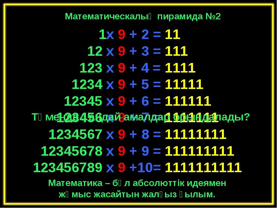 1x 9 + 2 = 11 12 x 9 + 3 = 111 123 x 9 + 4 = 1111 1234 x 9 + 5 = 11111 12345...