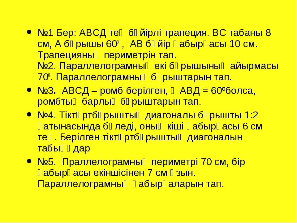 №1 Бер: АВСД тең бүйірлі трапеция. ВС табаны 8 см, А бқрышы 600 , АВ бүйір қа...