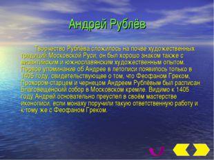 Андрей Рублёв Творчество Рублёва сложилось на почве художественных традиций