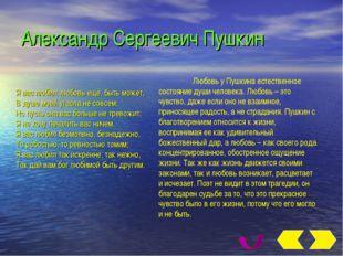 Александр Сергеевич Пушкин Я вас любил: любовь еще, быть может, В душе моей у