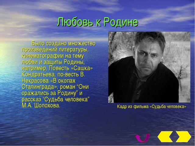 Любовь к Родине Было создано множество произведений литературы, кинематогра...