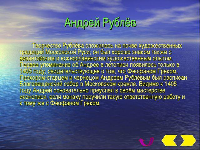 Андрей Рублёв Творчество Рублёва сложилось на почве художественных традиций...