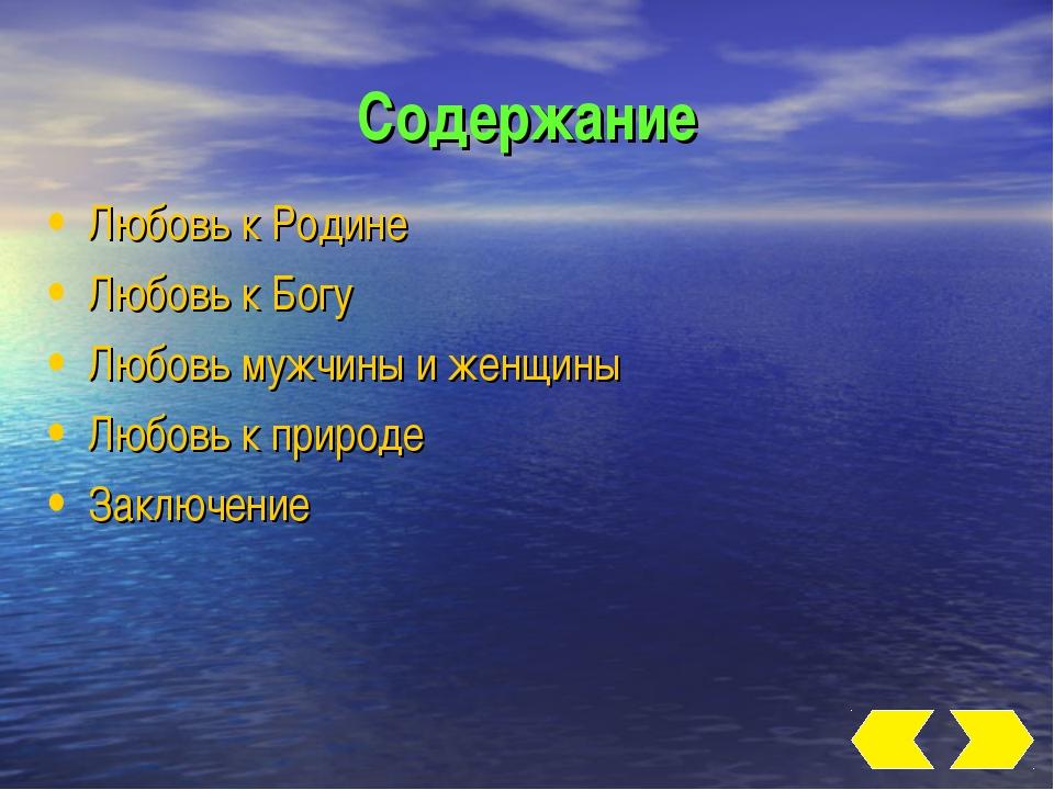 Содержание Любовь к Родине Любовь к Богу Любовь мужчины и женщины Любовь к пр...