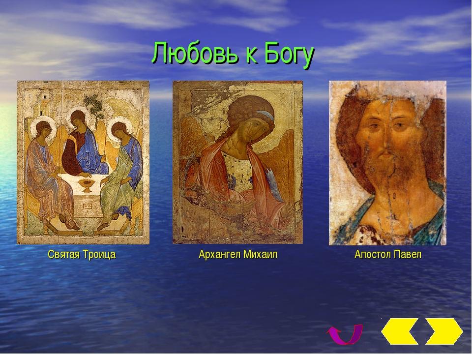 Любовь к Богу Апостол Павел Архангел Михаил Святая Троица