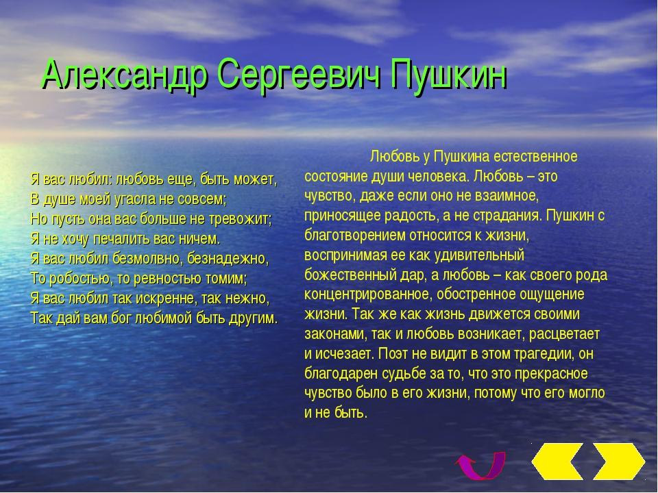 Александр Сергеевич Пушкин Я вас любил: любовь еще, быть может, В душе моей у...