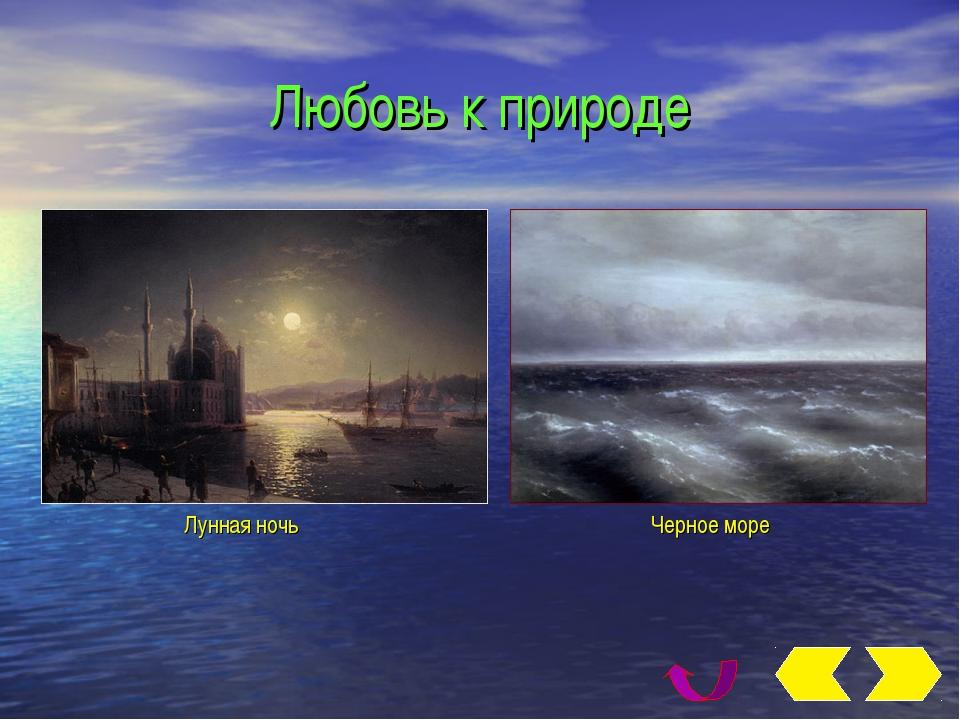 Любовь к природе Лунная ночь Черное море