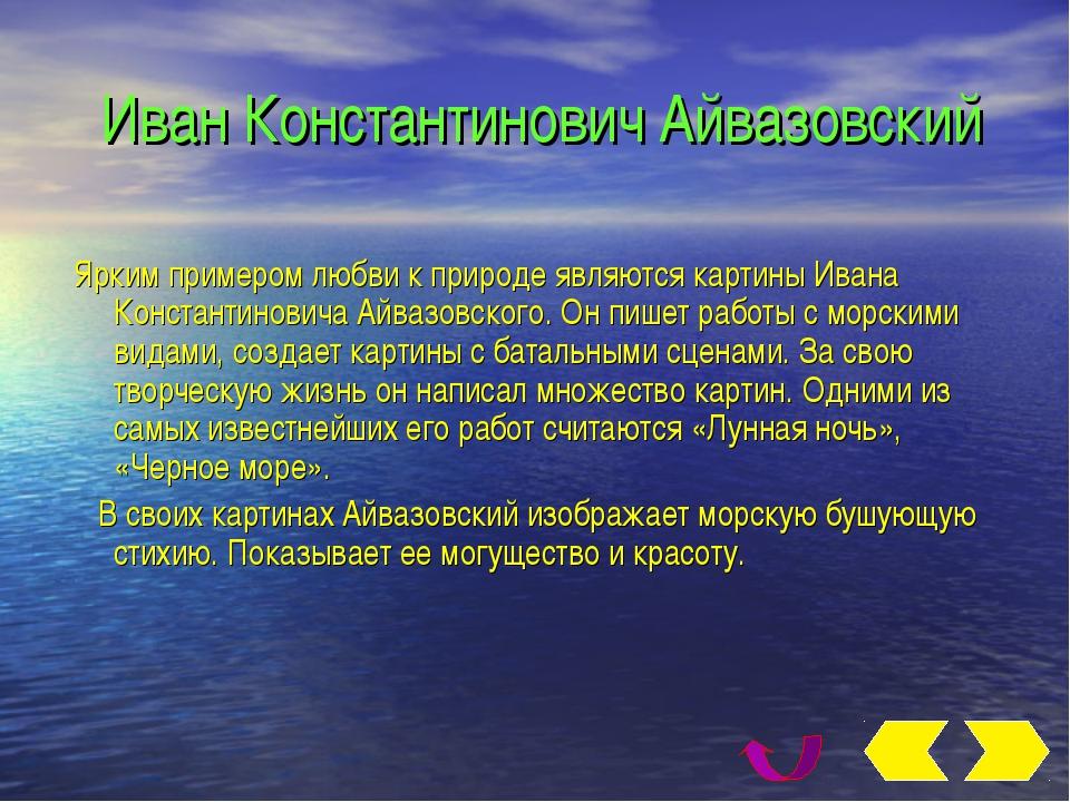 Иван Константинович Айвазовский Ярким примером любви к природе являются карт...