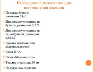 Необходимые материалы для изготовления изделия Полоска бумаги, размером 21х6