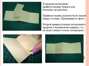В прорези вставляем прямоугольник бумаги как показано на рисунке. Прямоугольн