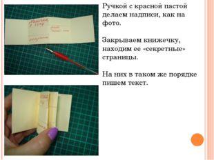 Ручкой с красной пастой делаем надписи, как на фото. Закрываем книжечку, нахо
