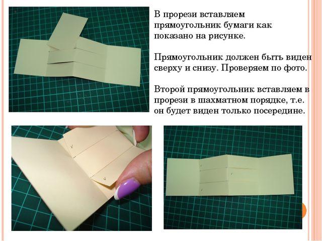 В прорези вставляем прямоугольник бумаги как показано на рисунке. Прямоугольн...