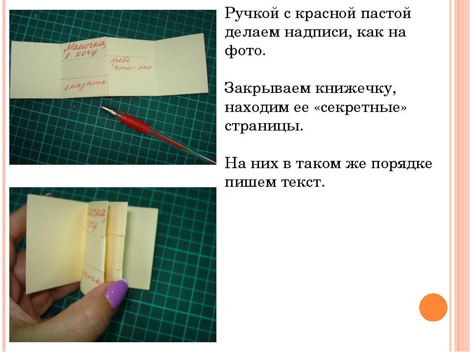 Ручкой с красной пастой делаем надписи, как на фото. Закрываем книжечку, нахо...