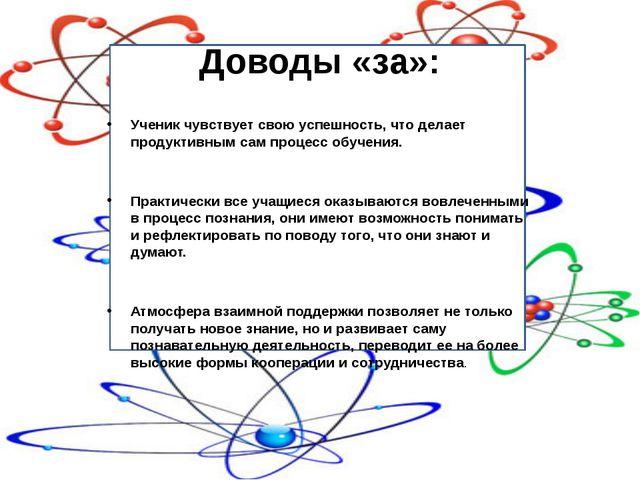 Доводы «за»: Ученик чувствует свою успешность, что делает продуктивным сам п...