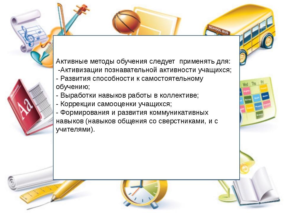 Активные методы обучения следует применять для: -Активизации познавательной...