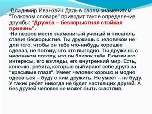 """Владимир Иванович Даль в своем знаменитом """"Толковом словаре"""" приводит такое"""