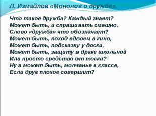 Л. Измайлов «Монолог о дружбе». Что такое дружба? Каждый знает? Может быть, и