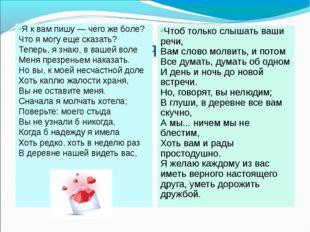 Письмо Татьяны Я к вам пишу — чего же боле? Что я могу еще сказать? Теперь, я