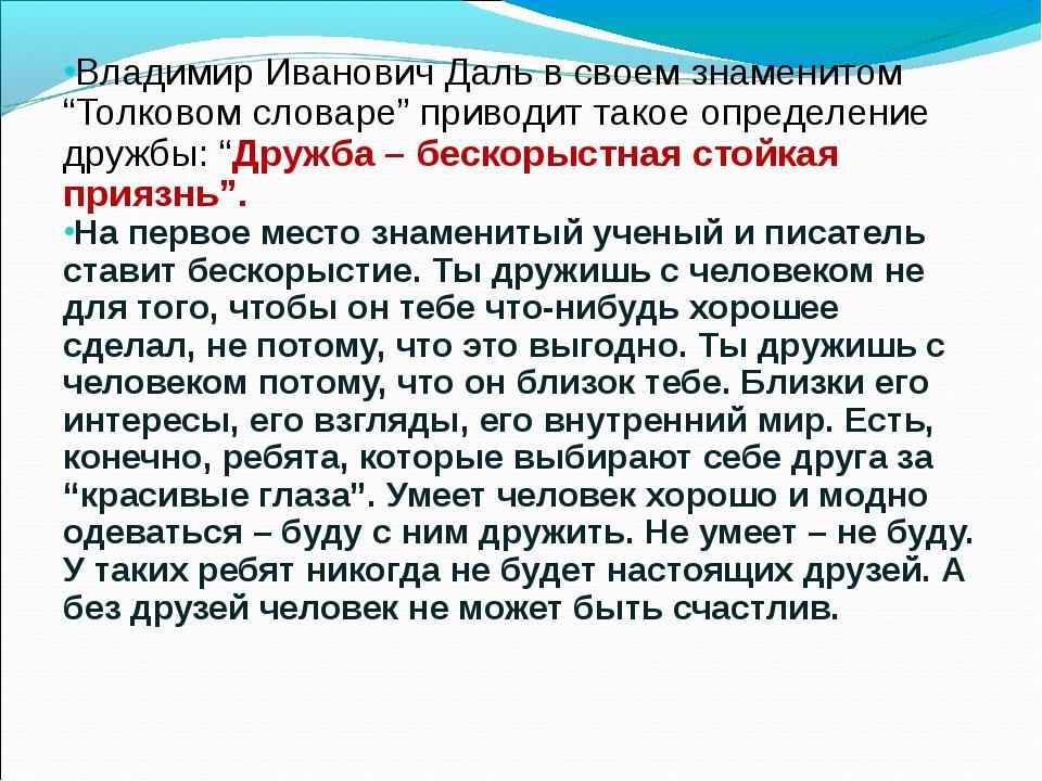 """Владимир Иванович Даль в своем знаменитом """"Толковом словаре"""" приводит такое..."""