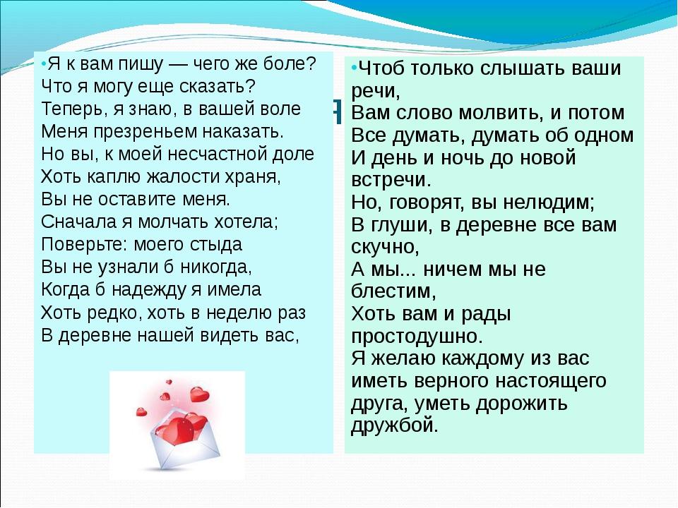 Письмо Татьяны Я к вам пишу — чего же боле? Что я могу еще сказать? Теперь, я...