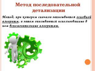 Метод последовательной детализации Метод, при котором сначала записывается ос