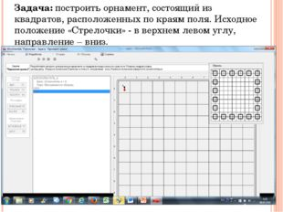 Задача: построить орнамент, состоящий из квадратов, расположенных по краям п