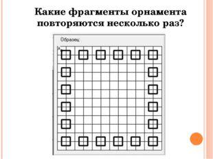 Какие фрагменты орнамента повторяются несколько раз?