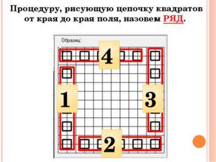 1 2 3 4 Процедуру, рисующую цепочку квадратов от края до края поля, назовем