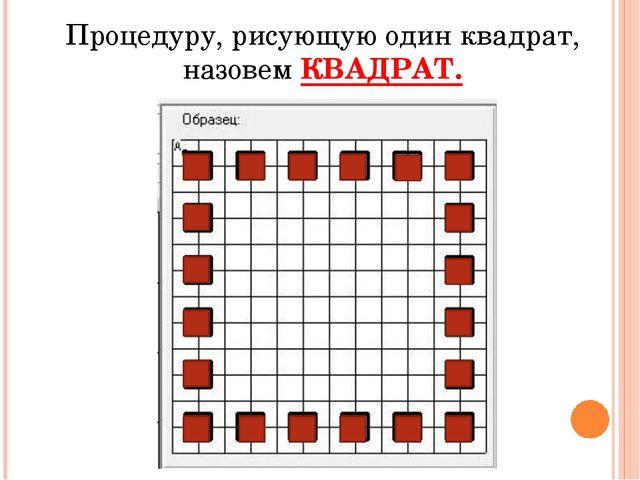 Процедуру, рисующую один квадрат, назовем КВАДРАТ.