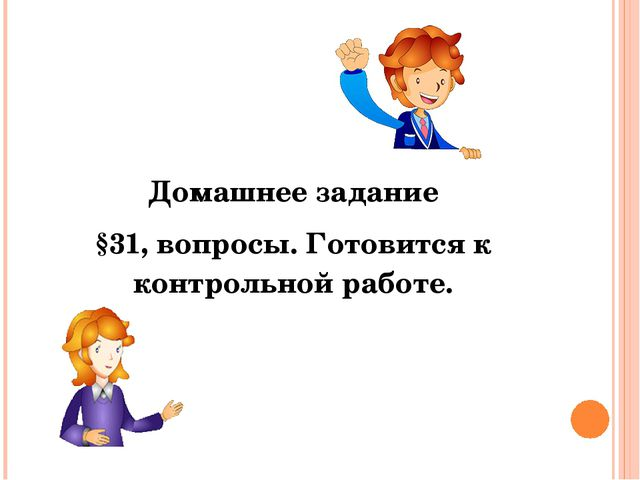 Домашнее задание §31, вопросы. Готовится к контрольной работе.