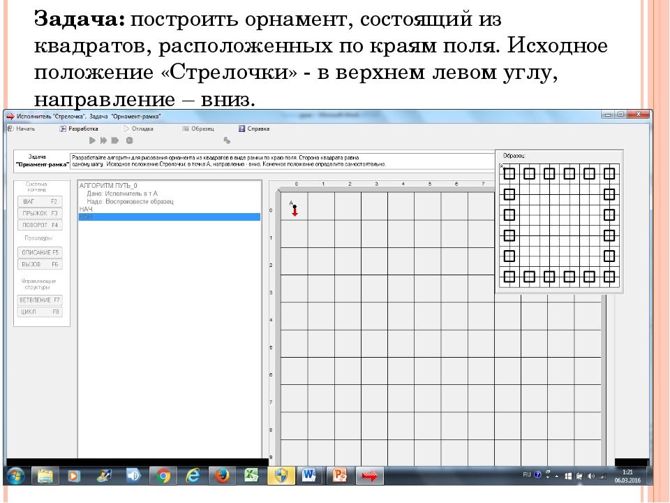 Задача: построить орнамент, состоящий из квадратов, расположенных по краям п...