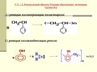 У.Э. – 2. Контрольный образец. Реакции образования полимеров. Группа №2 А) ре