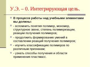 У.Э. – 0. Интегрирующая цель. В процессе работы над учебными элементами вы до