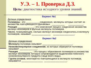 У.Э. – 1. Проверка Д.З. Цель: диагностика исходного уровня знаний. Вариант №1