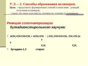 У.Э. – 2. Способы образования полимеров. Цель: - продолжить формирование умен