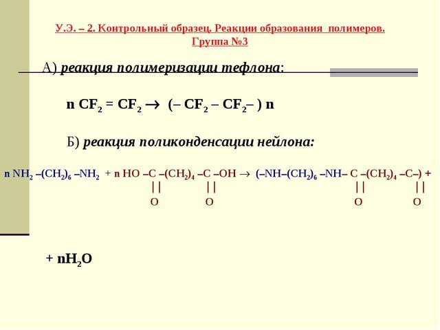 У.Э. – 2. Контрольный образец. Реакции образования полимеров. Группа №3 А) ре...
