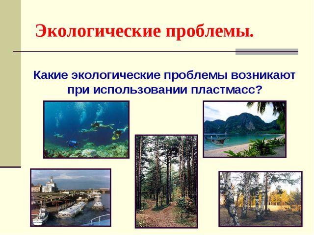 Экологические проблемы. Какие экологические проблемы возникают при использова...
