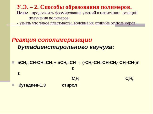 У.Э. – 2. Способы образования полимеров. Цель: - продолжить формирование умен...