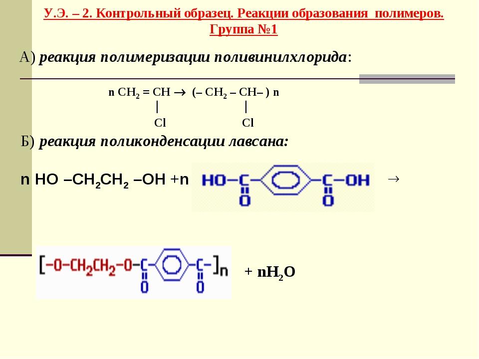 У.Э. – 2. Контрольный образец. Реакции образования полимеров. Группа №1 А) ре...
