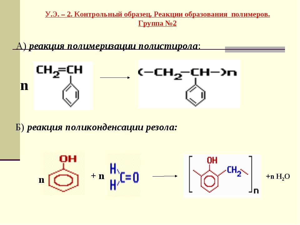 У.Э. – 2. Контрольный образец. Реакции образования полимеров. Группа №2 А) ре...