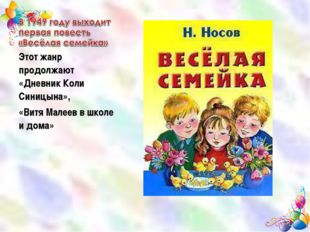 Этот жанр продолжают «Дневник Коли Синицына», «Витя Малеев в школе и дома»