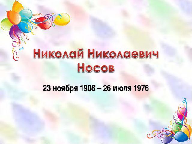23 ноября 1908 – 26 июля 1976