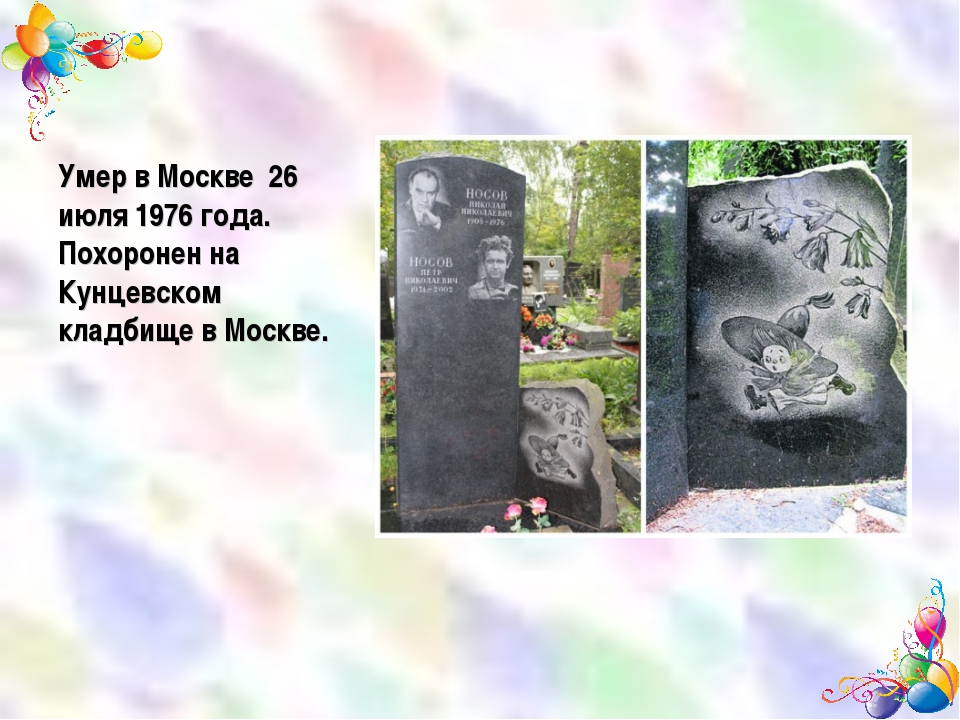 Умер в Москве 26 июля 1976 года. Похоронен на Кунцевском кладбище в Москве.